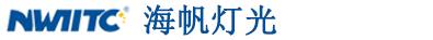 广州海帆灯光音响设备有限公司